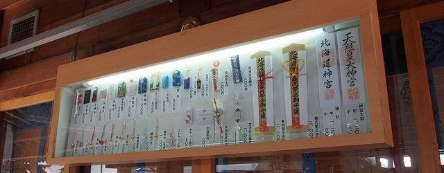 北海道神宮のお守り